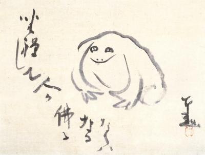 坐禅蛙画賛(仙厓義梵)