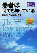 患者は何でも知っている<br />-EBM時代の医師と患者-