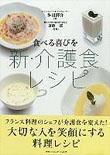 新・介護食レシピ 食べる喜びを