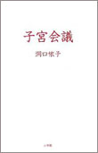子宮会議(小学館文庫)