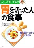 おいしく食べて治す 胃を切った人の食事 <br />~消化器をいたわるレシピ200~