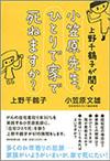 上野千鶴子が聞く <br />小笠原先生、ひとりで家で死ねますか?
