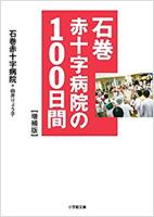 石巻赤十字病院の100日間【増補版】