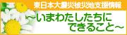 東日本大震災被災地支援情報