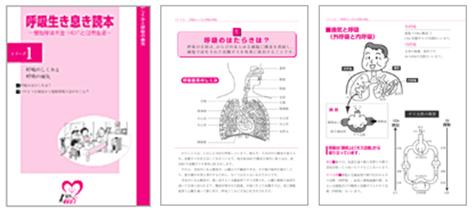 冊子『呼吸器系のしくみ』