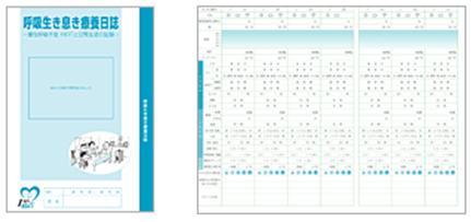 冊子『療養日誌記入の手びき 』